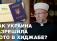 Как в Украине разрешали фото в хиджабе. Тайны и подробности. Спецрепортаж