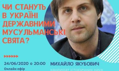 Українці в онлайн-режимі говорили про те, чи стануть мусульманські свята державними