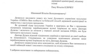 Саид Исмагилов/фейсбук: Фотокопия письма ДУМУ «Умма» по имени главы КГГА