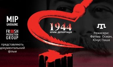 ©МКІП: Афіша фільму «1944. Депортація»