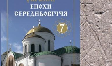 Христианские соборы, мечети и синагоги. Школьное пособие — о многовековой поликонфессийности Украины