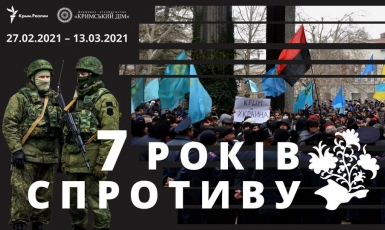 © «Кримський Дім»:
