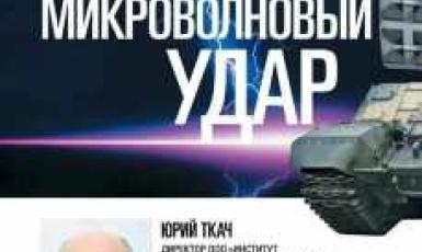 Ілюстрація: Обкладинка журналу Defense Express, у якому опубліковано інтерв'ю з директором  харківського ТОВ «Інститут електромагнітних досліджень» Юрієм Ткачем