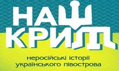 Неросійські історії українського півострова — презентація в рамках «Чумацького шляху»