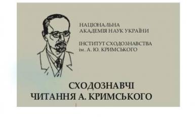 На ХХІ Сходознавчих читаннях згадували про Газайї у дослідженнях Франка і Кримського