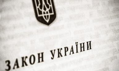 Закон України щодо підлеглості та процедури державної реєстрації релігійних організацій підписано Президентом