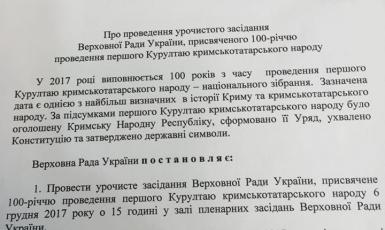 Заседание ВР Украины 6 декабря будет посвящено столетию первого Курултая