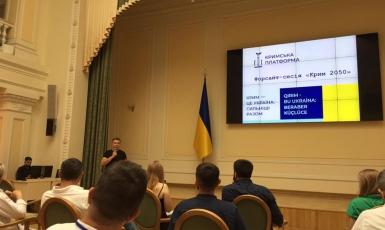 Муфтий ДУМУ «Умма» — один из экспертов форсайт-сессии «Крым-2050»