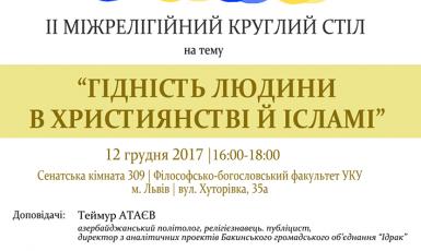 Саід Ісмагілов: «Ми маємо зустрічатися й обговорювати такі питання, як гідність і цінність людської особистості»