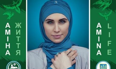 Присвячена пам'яті легендарної мусульманки фотовиставка «Аміна: Життя» відкрилася у Львові