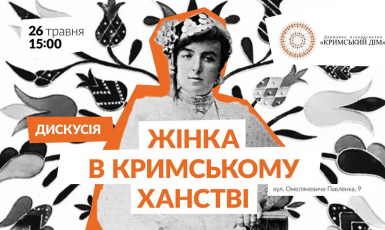 Кияни дізнаються про роль жінки у Кримському ханстві