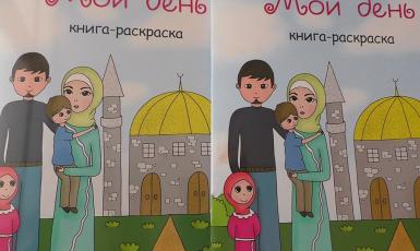 В Ід аль-Фітр маленькі мусульмани отримали в подарунок корисну розмальовку