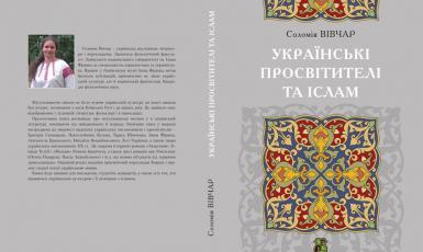 Книгу «Українські просвітителі та іслам» буде презентовано в Києві на книжковому ярмарку «Медвін»