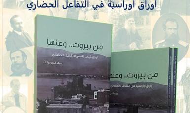 «Из Бейрута и о нем» — вышла в свет новая книга Имадеддина Раефа