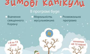 Наймолодші мусульмани Львова під час зимових канікул і відпочинуть, і збагатяться знаннями