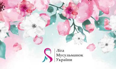 Лига мусульманок Украины призывает помнить о защите женщин в зонах конфликтов