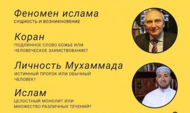 Феномен ісламу з точки зору релігієзнавця та богослова: лекція-диспут в ІКЦ Києва