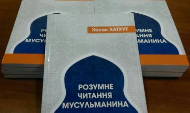 Ісламські культурні центри України роздадуть 10 тисяч примірників книги «Розумне читання мусульманина» Хасана Хатхута