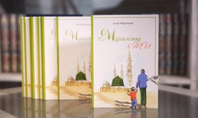 Ліга мусульманок України видала першу україномовну книгу про Пророка Мухаммеда для дітей