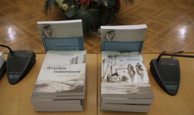 «Дуже важко бути журналістом, не знаючи про таку особистість» — враження від презентації українських перекладів книг Мухаммада Асада