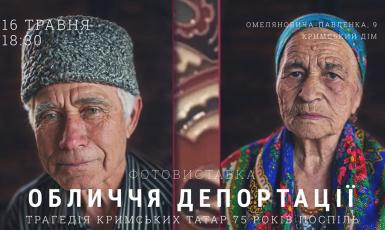 В «Крымском Доме» — фотовыставка и перформанс к годовщине депортации крымских татар