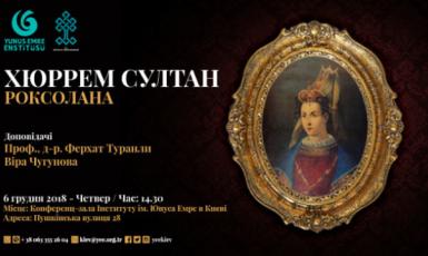 Сторінка зі спільної історії Туреччини та України: Гюрем Султан
