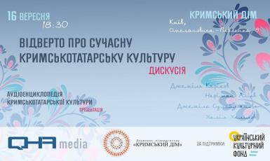 Відверто про сучасну кримськотатарську культуру: публічна дискусія у Києві