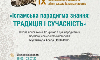 IX Літня школа ісламознавства: розпочато приймання заявок!