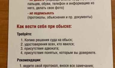 ©️Страница поддержки крымских татар/фейсбук: Рекомендации-напоминание для крымчан с правилом «трех нет»