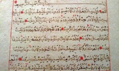 Острожский Коран стал украшением музея