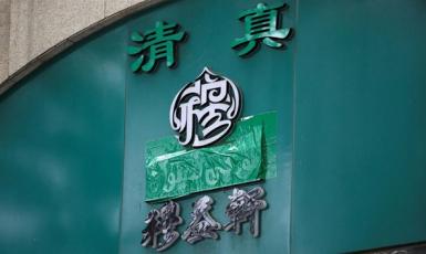 У Китаї заборонили арабську в'язь й ісламські символи