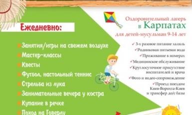 Children's Recreation in Carpathians: Apply ASAP!