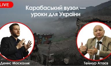 Портал «Ислам в Украине» организовал и провел онлайн-дискуссию «Карабахский узел — уроки для Украины»