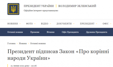 Президент подписал Закон «О коренных народах Украины»