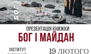 Вірити, боротися, перемогти: презентація книги «Бог і Майдан» у Києві