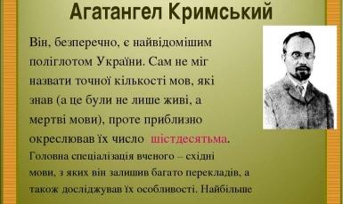 Киев будет принимать участников международной конференции «ХХІ Востоковедческие чтения Агафангела Крымского»