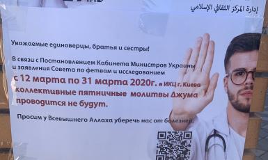 «Моліться у своїх домівках» — як українські мусульмани відреагували на пандемію коронавірусу та карантин