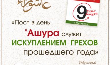 День Ашура — в чем его ценность  для мусульман?
