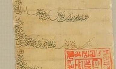 Мова діловодства та канцелярська служба Золотої Орди в XIII–XV ст.