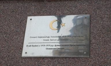 © Агентство Анадолу: Мемориальная доска на здании в Киеве, где ранее располагалось представительство Османской империи