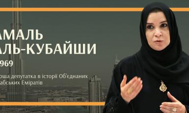 Українська дослідниця оприлюднила історії про жінок-політиків з найбільш консервативних країн Перської затоки