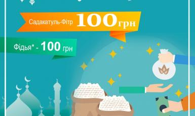 Закят аль-фітр можна сплатити онлайн, але обов'язково до завершення Рамадану!
