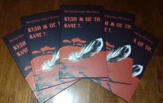 Вийшла друком нова збірка поезій Вікторії Абу-Кадум