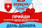 Врятуй одразу кілька життів: День донора в ІКЦ столиці
