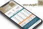Дубай запустив перший цифровий ісламський календар за хіджрою