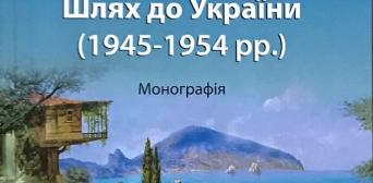 ©Павел Сацкий/фейсбук: Монография П.Сацкого «Крым: Путь к Украине (1945-1954)» — в свободном доступе для пользователей интернета