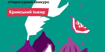 Стартовал третий литературный конкурс «Крымский инжир»/«Qırım inciri»