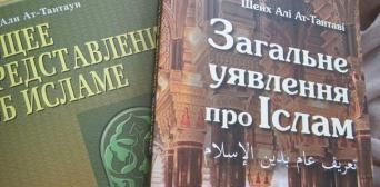 Відтепер і україномовний читач матиме уявлення про Іслам