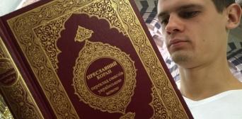 Коран українською мовою став нагадуванням про Україну на Священній землі — паломники