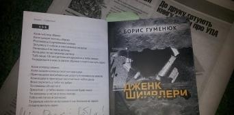 Збірку віршів Бориса Гуменюка перекладено кримськотатарською
